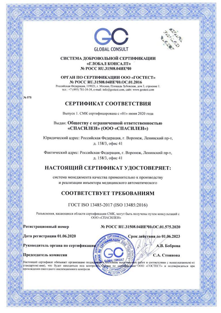 Сертификат соответствия ГОСТ ISO 13485